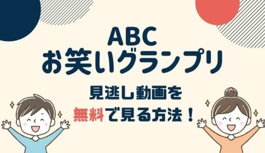 ABCお笑いグランプリ2020の見逃し動画を無料で見る方法!