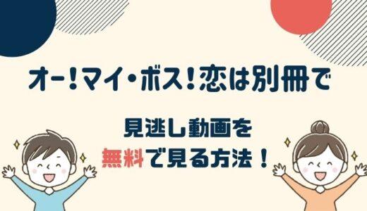 オー!マイ・ボス!恋は別冊で 1話~最新回の見逃し動画配信を無料で見る方法!