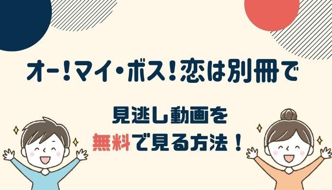 オー!マイ・ボス!恋は別冊で 1話~最終回の見逃し動画配信を無料で見る方法!