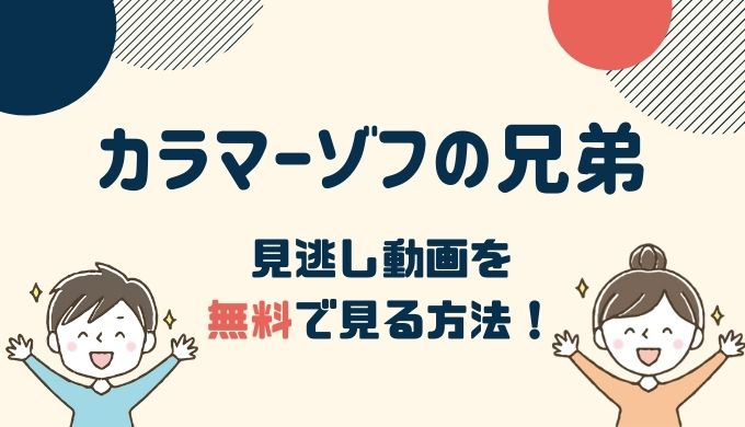 松下洸平出演「カラマーゾフの兄弟」1話~最終回の動画を無料で見る方法!
