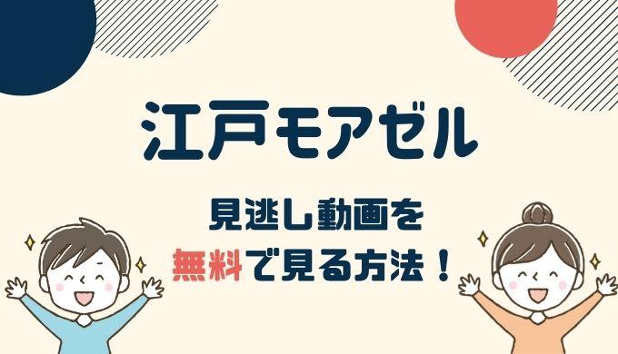 江戸モアゼル 1話~最新回の見逃し動画配信を無料で見るならhuluがおすすめ!