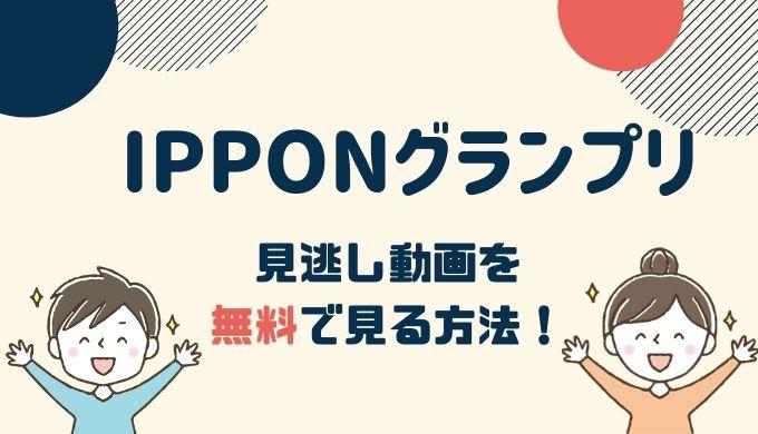 IPPONグランプリの見逃し動画配信を無料で見る方法!