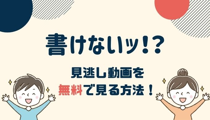 書けないッ!? 1話~最終回の見逃し動画配信を無料で見る方法!
