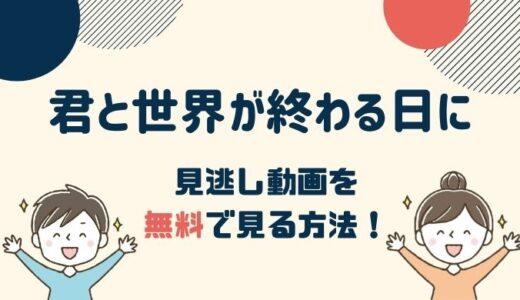 君と世界が終わる日に 1話~最新話の見逃し動画配信を無料で見るなら?huluが便利!