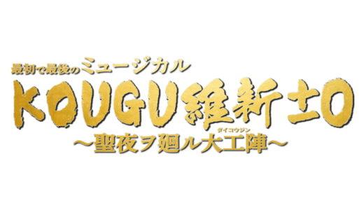 「KOUGU維新」ミュージカルのライブ配信と見逃し動画を見る方法!