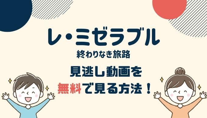 松下洸平出演「レミゼラブル」 動画配信を無料視聴する方法!pandoraは危険?