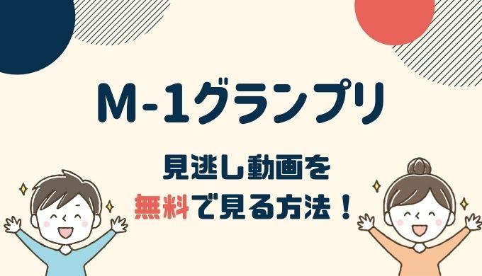 【公式動画】M-1グランプリの見逃し動画配信を無料で見る方法!