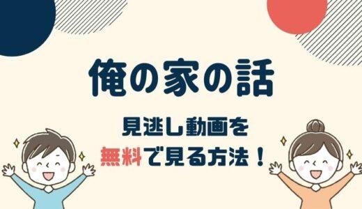 俺の家の話 1話~最新回の見逃し動画配信を無料で見る方法!