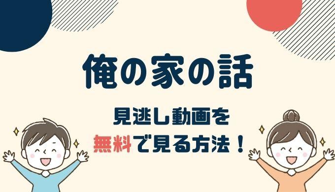 俺の家の話 1話~最終回の見逃し動画配信を無料で見る方法!
