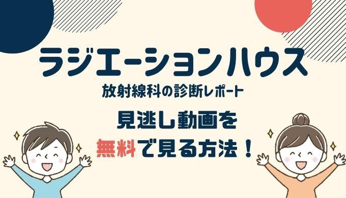 松下洸平が3話に出演「ラジエーションハウス」の動画を無料で見るには?