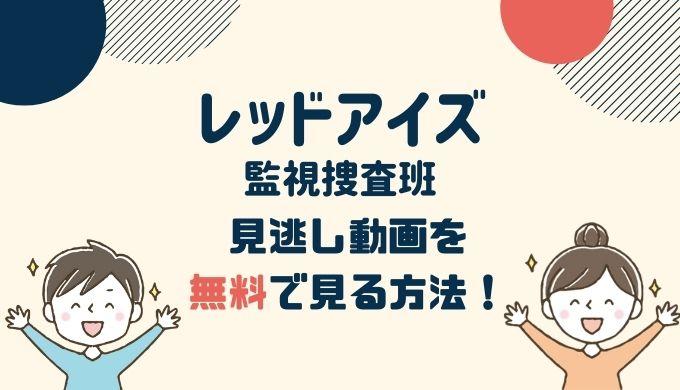 レッドアイズ 監視捜査班 1話~最終回の見逃し動画配信を無料で見る方法!