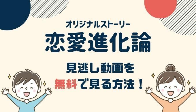 リモラブ オリジナルストーリー「恋愛進化論」 動画配信をhuluで無料視聴する方法!