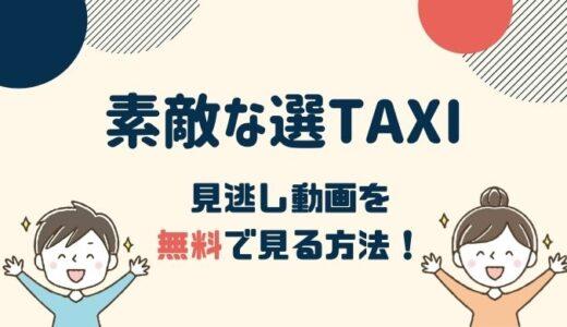 松下洸平出演「素敵な選TAXI」の動画を無料視聴するには?Netflixやamazonプライムよりお得なのはこれ!