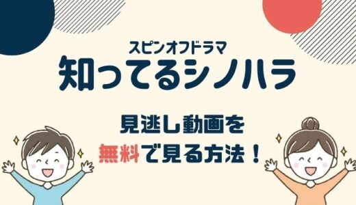 知ってるワイフ スピンオフドラマ「知ってるシノハラ」 動画配信を無料視聴する方法!bilibiliは危険?