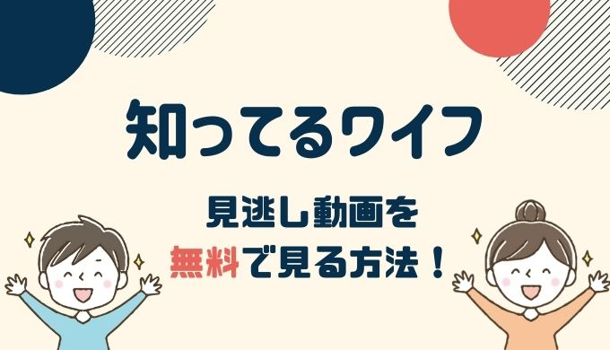 知ってるワイフ 1話~最新回の見逃し動画配信を無料で見る方法!松下洸平出演!