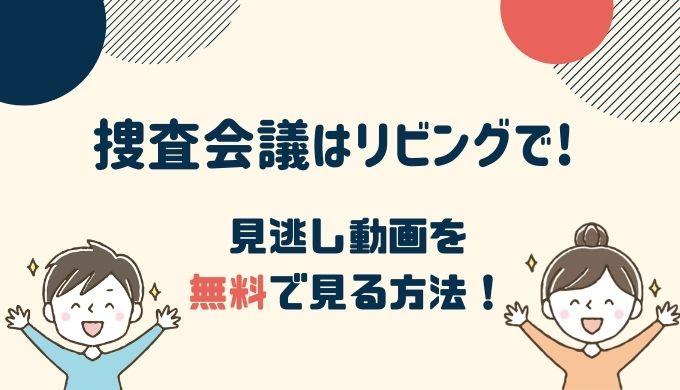 松下洸平出演「捜査会議はリビングで!」の動画を無料視聴するには?NHKオンデマンドよりお得なのはこれ!