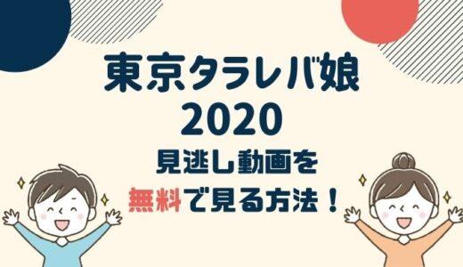 松下洸平出演「東京タラレバ娘2020」動画配信を無料視聴する方法!パンドラは危険?