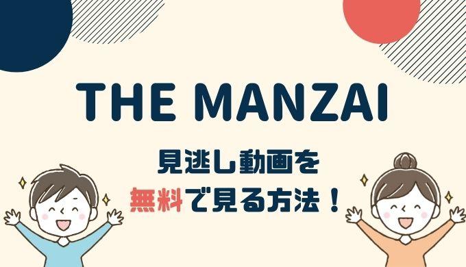 【公式動画】THE MANZAI 2020の見逃し動画配信を無料で見る方法!