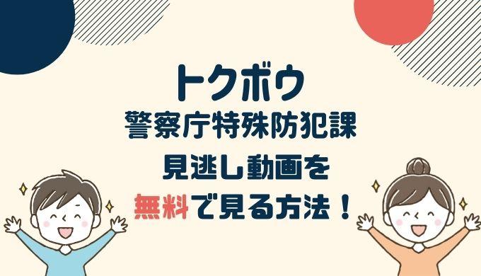 松下洸平出演「トクボウ 警察庁特殊防犯課」動画配信を無料視聴する方法!dailymotionは危険?