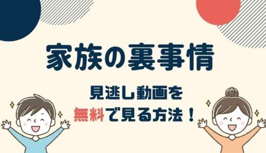 松下洸平出演「家族の裏事情」動画配信を無料視聴する方法!pandoraは危険?